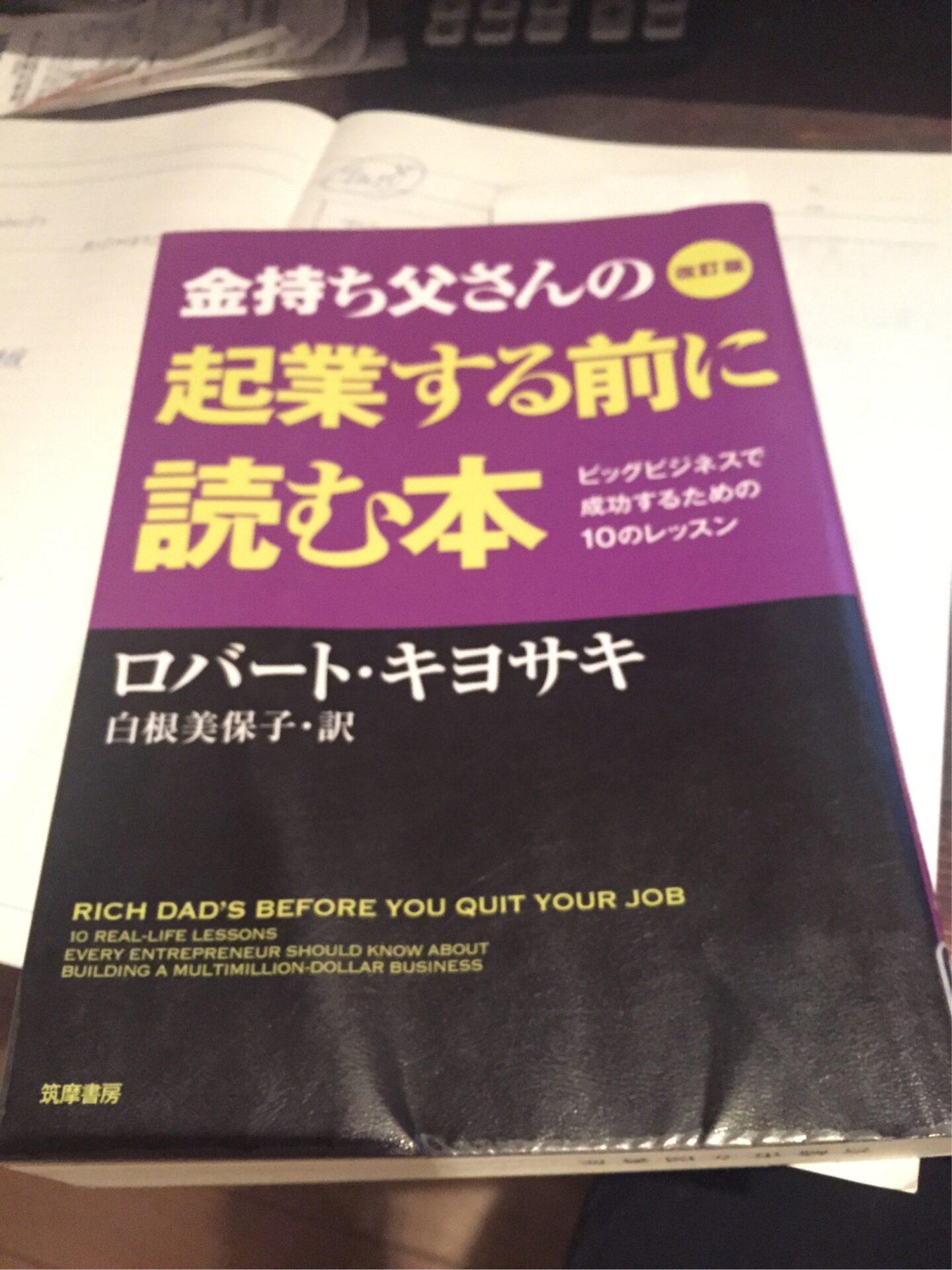 ロバートキヨサキの起業する前に読む本